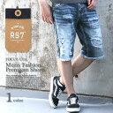 ハーフパンツ メンズ デニム 大きいサイズ メンズ ハーフパンツ ダメージ デニム ショートパンツ ダメージ ストレット ダメージ ジーンズ メンズ