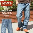 Levi's Levis リーバイス 569 LOOSE S...