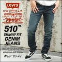 Levi's Levis リーバイス 510 SKINNY FIT JEANS リーバイス 510 スキニー [Levi's Levis リーバイス 510 スキニー メンズ デニム ジーンズ メンズ 大きいサイズ メンズ スキニー ジーンズ Levi's510 Levis510 36インチ 38インチ 40インチ] (USAモデル)