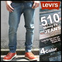 【送料無料】 Levi's Levis リーバイス 510 スキニー メンズ デニム (USAモデル) Levis 510 リーバイス 510 スキニー 510 スキニー メンズ スキニー ジーンズ メンズ スリム ストレート ダメージ 黒 ブラック 大きいサイズ