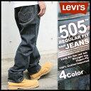 【送料無料】 Levi's Levis リーバイス 505 ジーンズ メンズ LEVIS 505 LEVIS 505 リーバイス 505 ジーンズ リーバイス デニムパンツ ジーンズ メンズ アメカジ ブランド 36インチ 38インチ 40インチ 42インチ 44インチ 大きいサイズ