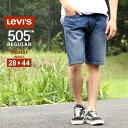 Levi's 505 リーバイス ハーフパンツ メンズ デニム ショートパンツ 大きいサイズ メンズ ハーフパンツ (USAモデル)