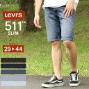 リーバイス 511 ハーフパンツ デニム ストレッチ スリムフィット メンズ 大きいサイズ 36515|ブランド アメカジ USAモデル ショートパンツ ショーツ 短パン ジーンズ ジーパン 夏