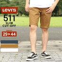 【送料無料】 リーバイス 511 ハーフパンツ デニム スリムフィット メンズ 大きいサイズ 36555|ブランド アメカジ USAモデル ショートパンツ ショーツ 短パン ジーンズ ジーパン 夏 【COP】