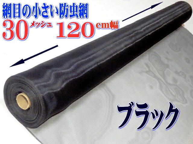 網戸 防虫 張り替え用ネット PE防虫網30メッシュ1200mm巾30m巻ブラック1本入り