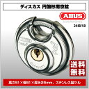 【ポイント2倍】ディスカス円盤形南京錠 [24IB/50] - アバス(ABUS)
