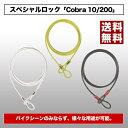 【全商品送料無料】【ポイント2倍】スペシャルロック [Cobra 10/200 ] - アブス(ABUS)