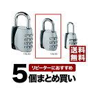 《 セット販売:5個 》【ポイント2倍】ナンバー可変式南京符号錠 155シリーズ [155/30] - アバス(ABUS)