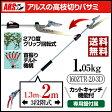 【ポイント2倍】伸縮式高枝鋏 ズームチョキチルトR 採収タイプ ショート2.0 最短約1.3m 最長約2m [160ZTR-2.0-3D] アルス