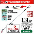 【ポイント2倍】伸縮式高枝鋏 ズームチョキチルトR 採収タイプ ロング3.0 最短約1.8m 最長約3m [160ZTR-3.0-5D] アルス