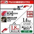 【ポイント2倍】プロ用高枝 エアー鋏 全長1800mm [AP-1800] アルス