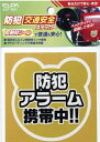 【処分価格】朝日電器(ELPA)[AST-R01]-『防犯アラーム携帯中』 防犯ステッカー 父の日