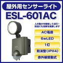 【ポイント2倍】屋内│屋外│LED 屋外用センサーライト AC電源 6wLED 1灯 [ESL-60...
