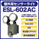【ポイント2倍】屋内│屋外│LED 屋外用センサーライト AC電源 6wLED 2灯 [ESL-60...