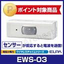 処分価格・【ポイント2倍】ワイヤレスチャイム センサー送信器 [ EWS-03 ] - 朝日電器(ELPA)