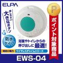 【ポイント2倍】ワイヤレスチャイム 防水押ボタン送信器 [ EWS-04 ] - 朝日電器(ELPA) 防水/コードレスチャイム/ワイヤレスコール