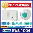 【ポイント2倍】ワイヤレスチャイム 防水押ボタンセット [ EWS-1004 ] - 朝日電器(ELPA)