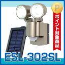 【ポイント2倍】屋外│LED│ソーラー式 朝日電器(ELPA)のソーラー3W LEDセンサーライト2灯 [ESL-302SL]