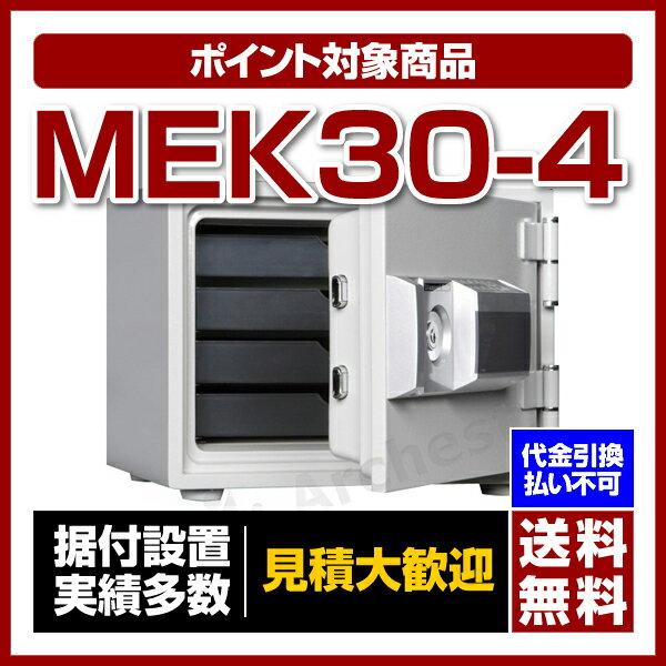 【送料無料/ポイント2倍】ダイヤセーフ [MEK30-4]-小型耐火金庫 プッシュタイプ(家庭用)