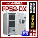 【送料無料】【ポイント2倍】耐火金庫 指紋式 FP52-DX - ダイヤセーフ FP52-DX