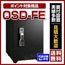 【送料無料/ポイント3倍】エーコー[OSD-FE]-耐火金庫 ガードマスター テンキー式・指紋照合式 #デザイン重視