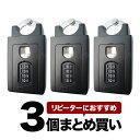 【全商品送料無料】《 セット販売:3個 》【ポイント5倍】キーバンカー(ブラック) [No.370] - ガードロック(GUARD)