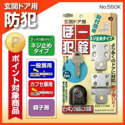 GUARDのぼー犯錠ねじ止めタイプ補助錠[No.550K]-ガードロック