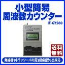【ポイント2倍】小型簡易周波数カウンター [IT-GY560] - I.T.S(アイ・ティー・エス)