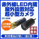 【全商品送料無料】【ポイント10倍】赤外線LED内蔵屋外設置対応超小型カメラ [ITC-100R] - I.T.S(アイ・ティー・エス)