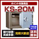 【送料無料】【ポイント3倍】キング工業[KS-20M]-特殊マグネットロック式耐火金庫