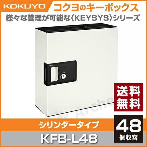【送料無料】【ポイント5倍】コクヨ(KOKUYO)[KFB-L48]-シリンダー式キーボックス(48本用)