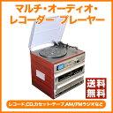 【全商品送料無料】【ポイント5倍】CD、カセット・テープ、AM/FMラジオ、外部入力機器、さらにSDカード/USBメモリ/マルチ・オーディオ・レコーダー/プレーヤー[MA-811]-クマザキエイム