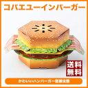 RoomClip商品情報 - 【ポイント2倍】かわいいハンバーガー型捕虫器 虫取り/コバエユーインバーガー[SMD-burg]-SHIMADAおしゃれ 虫 デザイン 簡単 ハエ キッチン