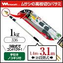 【ポイント2倍】ムサシの『3段3M 軽量高枝切りバサミ アンビル刃』 [336] 超軽量/伸縮