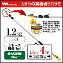 処分価格・【ポイント2倍】ムサシの『ポールスリム3段式 4mロング アンビル刃』 [380]