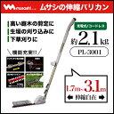 【全商品送料無料】【ポイント2倍】ムサシの充電式 伸縮スリムバリカン(刈込み幅300mm) - PL-3001