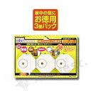 【ポイント2倍】NLS(日本ロックサービス)の音嫌い3号 3個入り 防犯窓用センサーアラーム DS-...