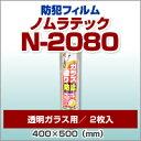 【ポイント2倍】透明ガラス 専用防犯フィルム (厚さ188ミ...