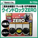 ウインドロックZERO 3個入り サッシ窓 引戸用 補助錠 ...