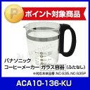 【ポイント2倍】コーヒーメーカー用ガラス容器[ ACA10-136-KU ] -パナソニック(Panasonic)生活家電 メーカー部品 オプション 調理 純正