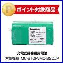 【ポイント2倍】充電式掃除機用電池 [ AMV10V-8K ] - パナソニック(Panasonic) #掃除機_me