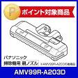 【ポイント2倍】親ノズル [ AMV99R-A203D ] - パナソニック(Panasonic)