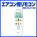 【ポイント2倍】エアコン用リモコン[CWA75C2716X] - Panasonic(パナソニック)家電 空調 純正 部品 オプション
