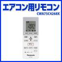 【ポイント2倍】エアコン用リモコン[CWA75C4268X] - Panasonic(パナソニック)各種リモコン 季節 家電 オプション 純正