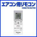 【ポイント2倍】エアコン用リモコン[CWA75C4270X] - Panasonic(パナソニック)各種リモコン 季節 家電 オプション 純正