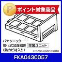 【ポイント2倍】除菌ユニット(防カビ材入り) [ FKA0430057 ] - パナソニック(Panasonic)