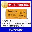 【ポイント2倍】コードレス子機用電池パック [ KX-FAN55 ] - パナソニック(Panasonic)