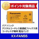【ポイント2倍】コードレス子機用電池パック[ KX-FAN55 ] -パナソニック(Panasonic) FAX 電話 生活家電 純正 消耗品