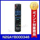 【ポイント2倍】BD/DVDレコーダー「DIGA」用リモコン...