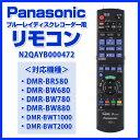 【ポイント2倍】ブルーレイディスクレコーダー用リモコン[N2QAYB000472] _ Panasonic(パナソニック)メーカーDVDディーガ 純正 レコーダー